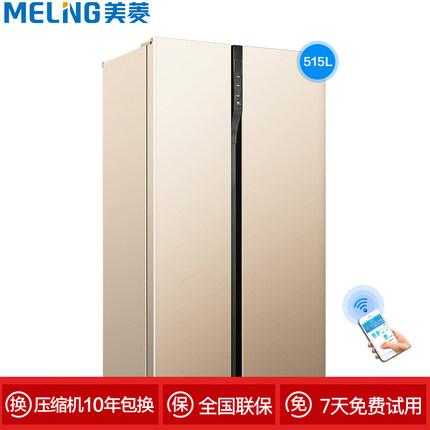 美菱对开门冰箱BCD-515WPUCX
